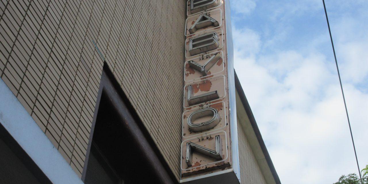 Construction Begins on Argyle Theater at Babylon Village